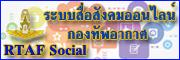 social_RTAF